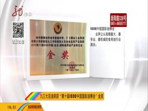 """九三大豆油榮獲""""第十屆IEOE中國國際油博會""""金獎"""