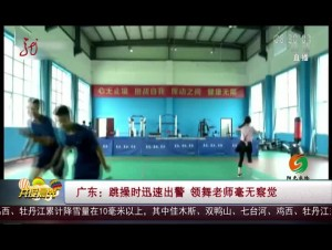 广东:跳操时迅速出警 领舞老师毫无察觉