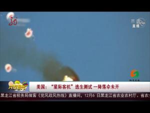 """美國:""""星際客機""""逃生測試 一降落傘未開"""