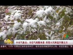 中央氣象臺:冷空氣頻繁來襲 雨雪大風降溫齊聚北方