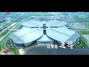 第二屆中國國際進口博覽會:東方風勁