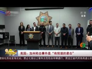 """美国:加州枪击事件是""""有预谋的袭击"""""""