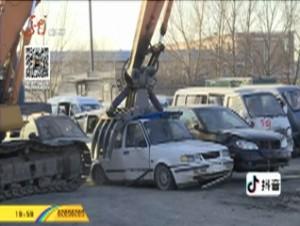 报废车辆 集中销毁