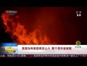 美國加州南部再發山火 數千居民被疏散