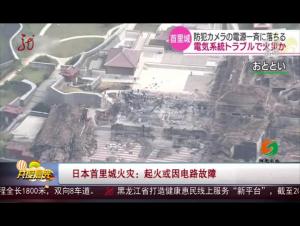 日本首里城火灾:起火或因电路故障