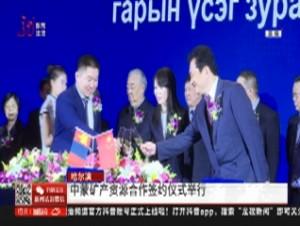 哈尔滨:中蒙矿产资源合作签约仪式举行