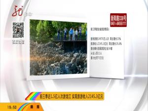 前三季近1.5億人次游龍江 實現旅游收入2145.3億元