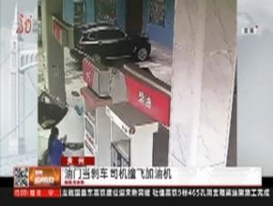 贵州:油门当刹车 司机撞飞加油机