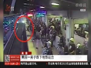 美国一男子跌下地铁站台