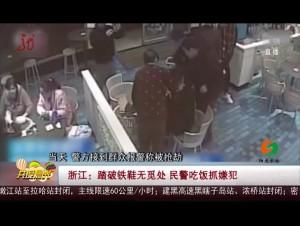 浙江:踏破铁鞋无觅处 民警吃饭抓嫌犯
