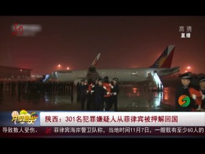 陜西:301名犯罪嫌疑人從菲律賓被押解回國
