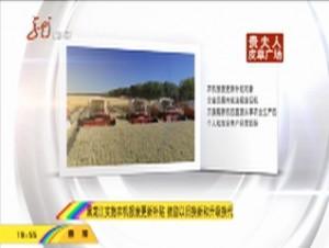 黑龙江实施农机报废更新补贴 鼓励以旧换新和升级换代