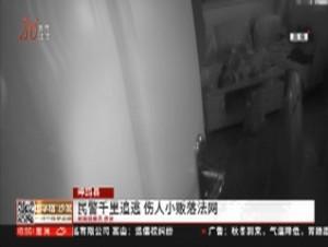 呼玛县:民警千里追逃 伤人小贩落法网