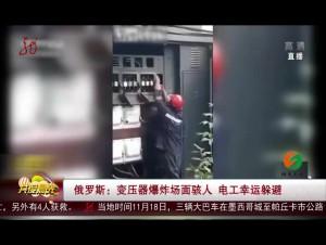 俄罗斯:变压器爆炸场面骇人 电工幸运躲避