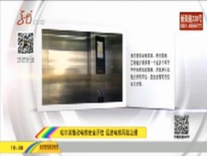 哈尔滨推动电梯安全评估 促进电梯风险治理