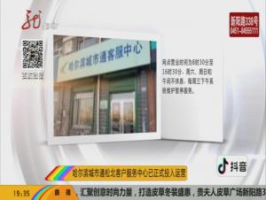 哈尔滨城市通松北客户服务中心已正式投入运营