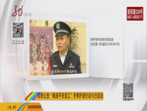 """哈铁公安""""畅游平安龙江""""冬季护游行动今日启动"""