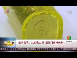 云南昆明:兑换泰山币 银行门前排长队