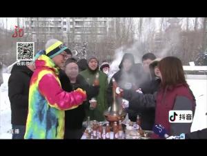 """热乎火锅迎新年 冰天雪地""""造""""起来"""