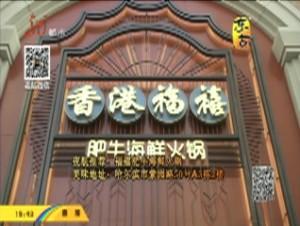 美食西游记(305期)福禧肥牛海鲜火锅