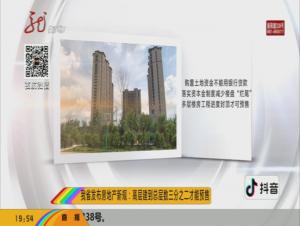 我省发布房地产新规:高层建到总层数三分之二才能预售