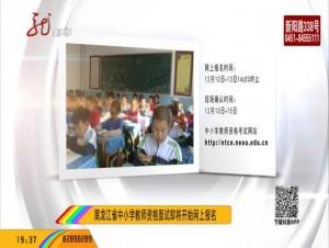 黑龍江省中小學教師資格面試即將開始網上報名