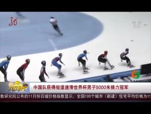 中国队获得短道速滑世界杯男子5000米接力冠军
