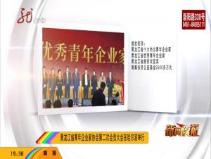 黑龍江省青年企業家協會第二次會員大會在哈爾濱舉行