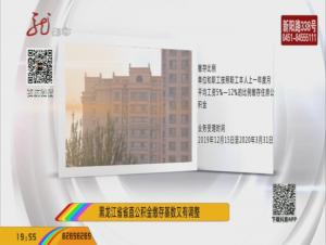 黑龙江省省直公积金缴存基数又有调整