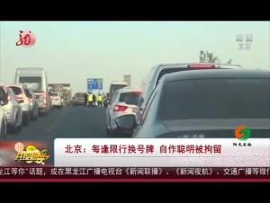 北京:每逢限行换号牌 自作聪明被拘留
