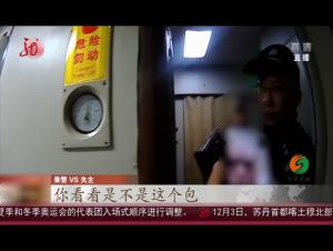黑龙江:万元现金不慎遗落 乘警视频电话找回失主