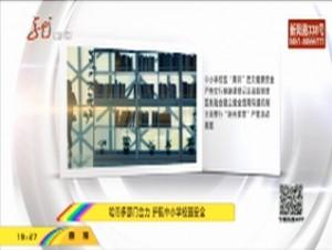 哈尔滨:多部门合力护航中小学校园安全