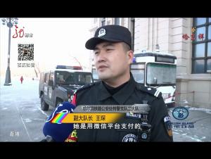 """夜航警事--女子万元落在出租车  特警""""微支付""""寻车"""