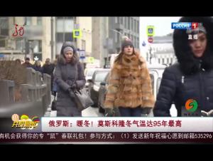 俄罗斯:暖冬!莫斯科隆冬气温达95年最高
