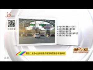 黑龙江省发布改革道路运输驾驶员继续教育制度