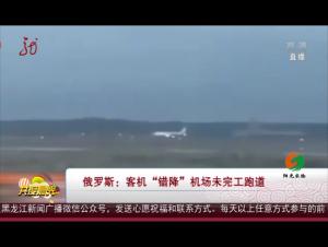 """俄罗斯:客机""""错降""""机场未完工跑道"""