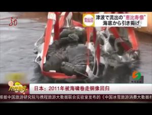 日本:2011年被海啸卷走铜像回归