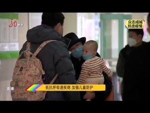 抵抗呼吸疾病 加强儿童防护