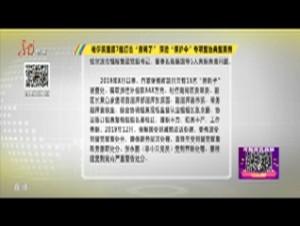 """哈尔滨通报7起打击""""房耗子"""" 深挖""""保护伞""""专项整治典型案例"""