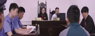 速览 《法治中国》第五集《公正司法》下