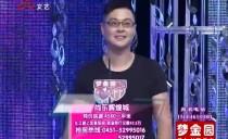 大城小爱20160709