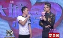 大城小爱20160616