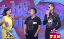 大城小爱20160623