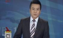 新闻联播20161124
