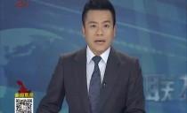 新闻联播20161122