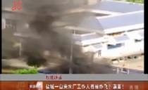 权威辟谣:盐城一自来水厂工作人员被炸飞?谣言!