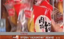 权威辟谣:肉松饼是棉花做的?假的!