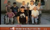 """权威辟谣:""""恐怖全家福""""照片显示1家8口只1个年轻人?假的!"""