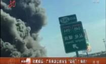 """权威辟谣:广东高速公路发生""""坠机""""?假的!"""