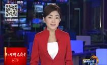 新闻夜航午间播报20161225